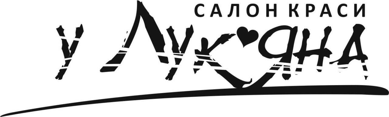 """""""У Лук'яна"""" салон краси в Коростені Logo"""